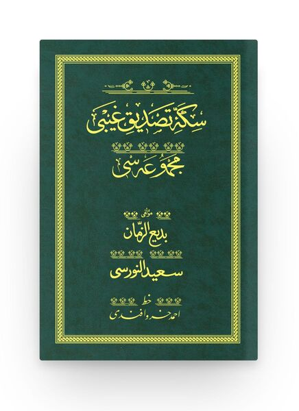 Sikke-i Tasdik-i Gaybi - Yeşil (Yazı Eseri Cildi)