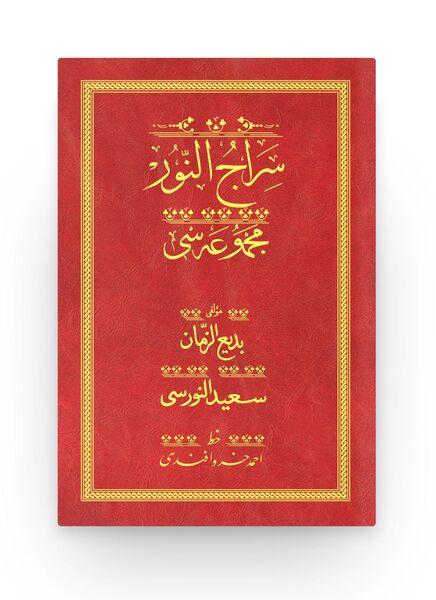 Siracun Nur - Kırmızı (Yazı Eseri Cildi)