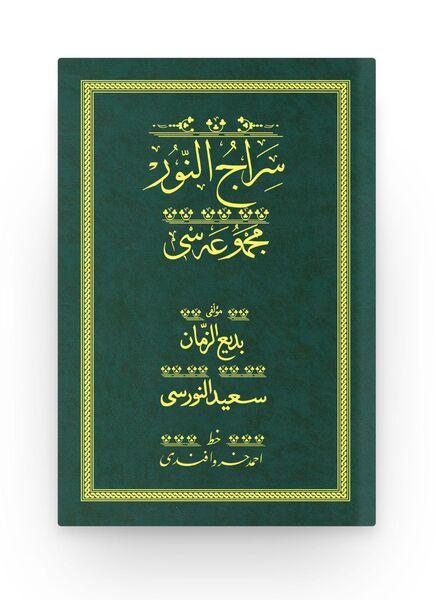 Siracun Nur - Yeşil (Yazı Eseri Cildi)