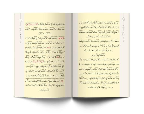 Sünnet-i Seniye, İktisad Risaleleri (Osmanlıca)