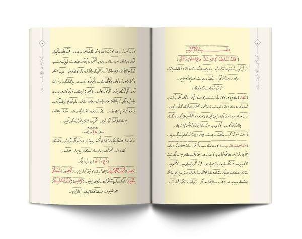 Tabiat Risalesi (Osmanlıca)