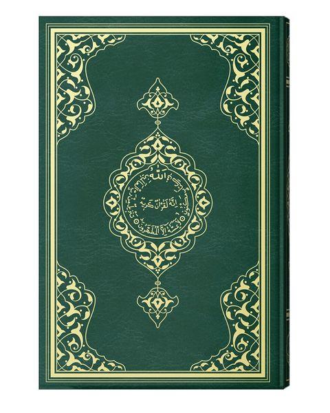 Teheccüd Boy Renkli Kur'an-ı Kerim (Mühürlü)