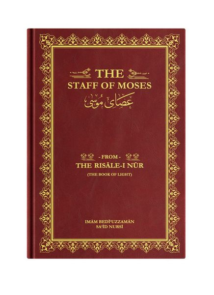 The Staff of Moses (Medium Size)