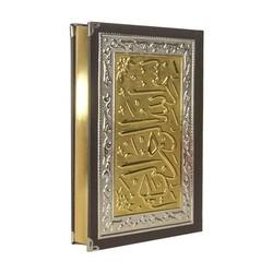 Yaldızlı Dik Kutulu Kaplama Gümüş Kur'an-ı Kerim (Hafız Boy) - Thumbnail