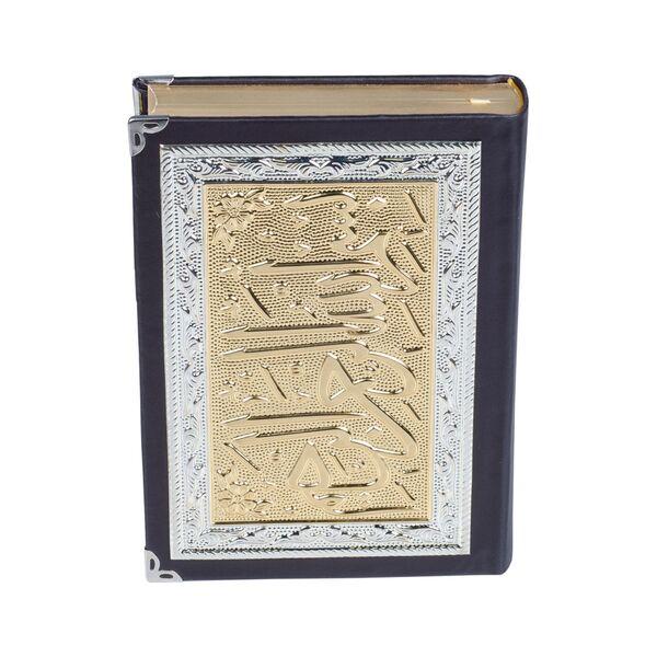 Yaldızlı Kaplama Gümüş Kanatlı Kur'an-ı Kerim (Orta Boy)