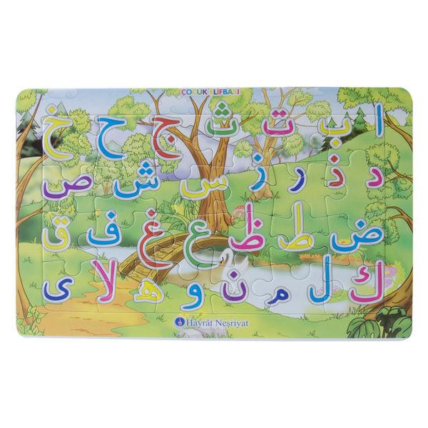 Neşeli Kur'an Harfleri 24 Parça Yapboz