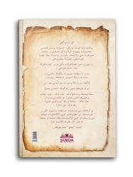 Yüksek Ruhlar (Osmanlıca) - Thumbnail
