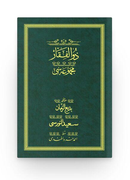 Zülfikar - Yeşil (Yazı Eseri Cildi)